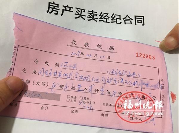 福州:一女子买房签合同才发现一房三主