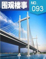 第93期:OMG 福州要成为直辖市