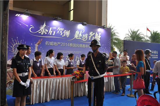 2014名城地产泰国风情嘉年华魅惑落幕