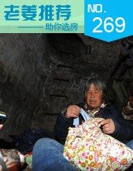 第269期:井底人蜗居不再有 关注三中全会福州低价房