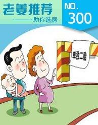 """第300期:""""单独二胎""""让我们给未来宝宝添一间房"""