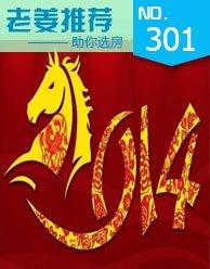 第301期:小年到新年新气象 财神与你乐享折中惠