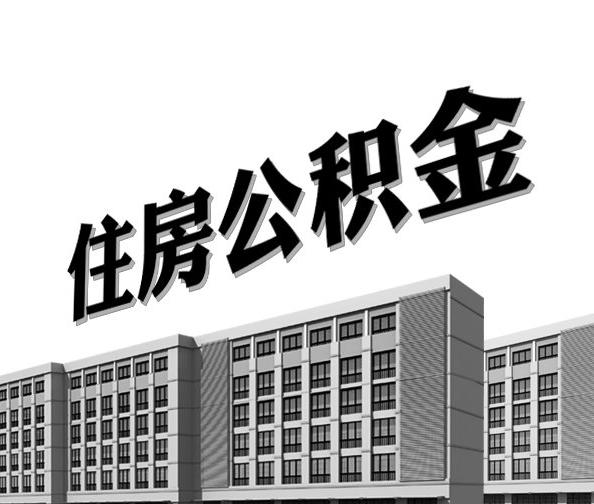 住房公积金信贷资产证券化 超7000亿待入楼市