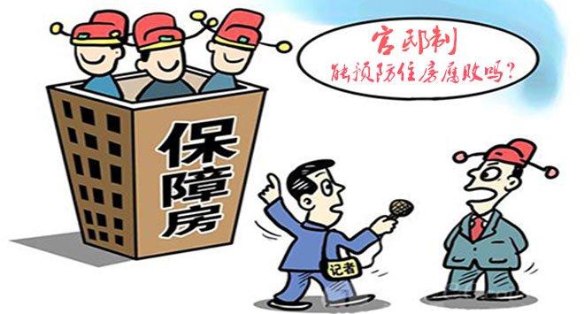 官邸制能预防住房腐败吗?