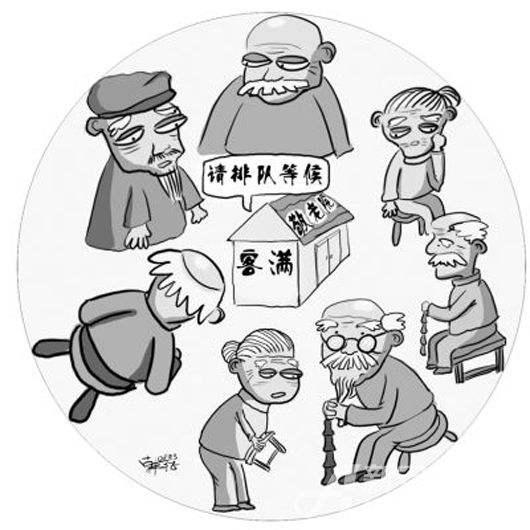 经济精力精神三重压力  80后你敢直面养老问题吗?