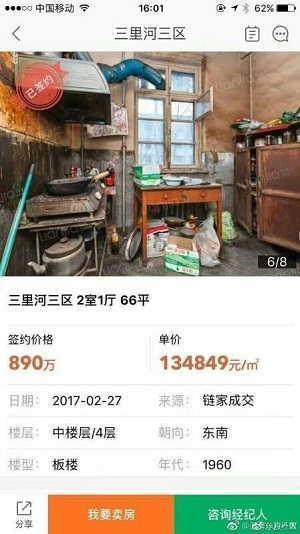 现在两个北京本地人结婚 就相当于两家上市公司合并