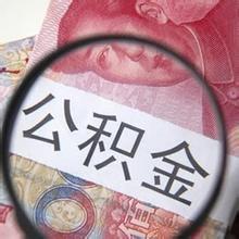 骗提骗贷公积金或被处1-3倍罚款 最高可追刑责