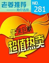第281期:年末新盘巨献 8888元/�O起留在福州
