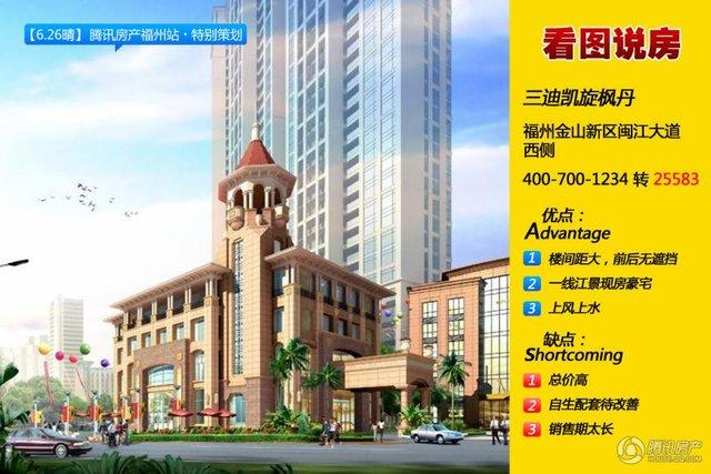 三迪凯旋枫丹205-249㎡全江景现房清盘特惠