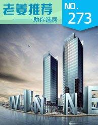第273期:买品牌瞰江大三房 总价89万不限购