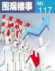 第117期:新一线城市领全国房价暴涨 福州位列榜首