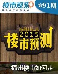 楼市观察第91期:2015年福州楼市怎么走?