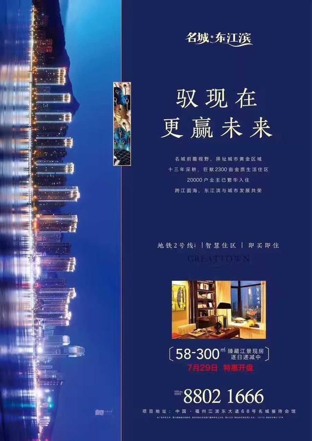 名城·东江滨92-300㎡全能产品,7月29日特惠开盘