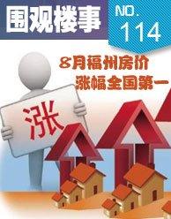 第114期:8月福州房价涨幅全国第一
