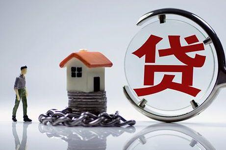 上海首套房贷款利率呈两极分化 贷款审核趋严