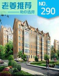 第290期:有钱没钱买房过年 10万首付特惠房源