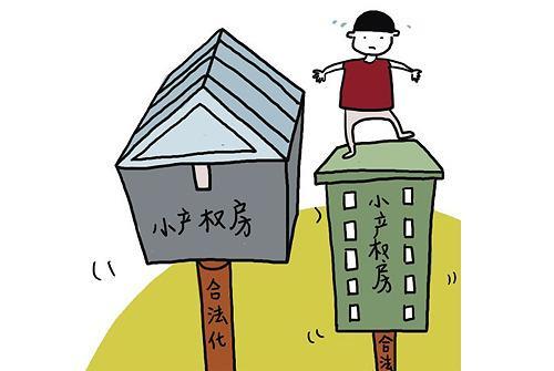 小产权房方案将出 年后楼市将有哪些变化