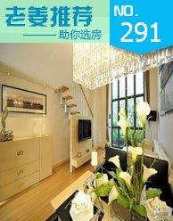 第291期:杨幂刘恺威巴厘岛大婚 温馨3居公园房