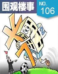 第106期:房价下跌只有一个可能 就是不可能