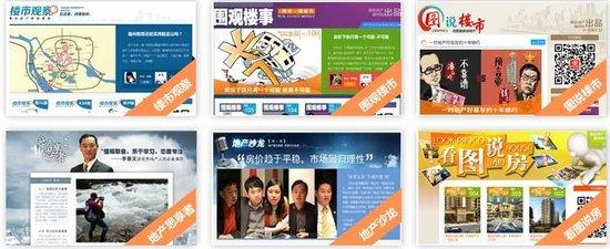 腾讯房产福州站2013新版上线 便捷找房轻松买房