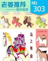 第303期:新年推新盘 闽侯二到三房6188-11000/�O