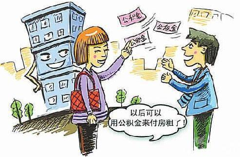 侃房哥:别让公积金睡大觉 让公积金租房成为现实
