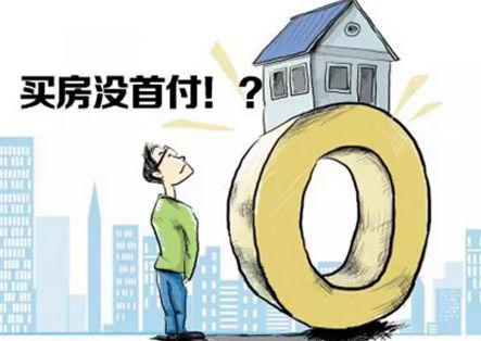非五区户口首付30万在福州如何买房 还享低月供?