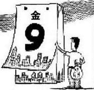 """大闽优惠买房启幕""""金九""""潮  优质房源高额返现中"""