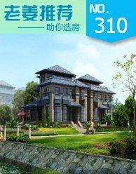 第310期:福州优质别墅 168万起打造你的私人定制
