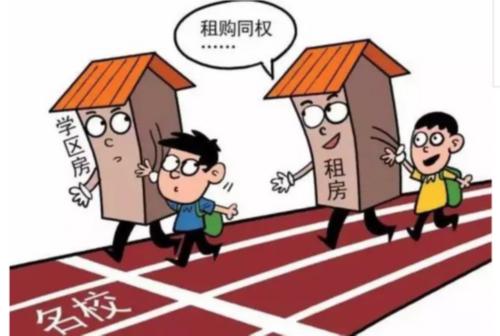 住建部称将立法明确租售同权 租房买房享同等待遇