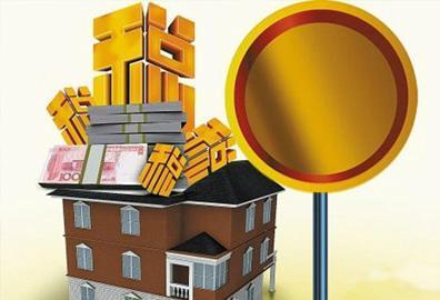 房地产税删繁就简 有利于加强调控