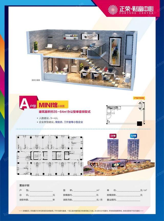 看房日记:南屿综合体旁公寓扩容价4919元/㎡起