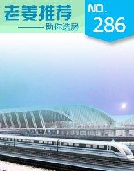 第286期:买房跟着地铁走 精品楼盘最高优惠20万