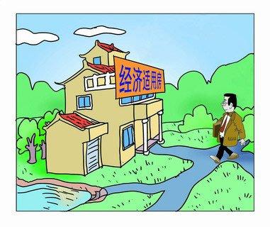 福建经济适用房政策调整 取消价格上浮规定