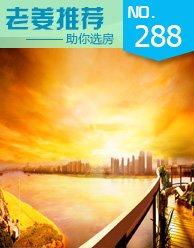第288期:跟首富学习置业价值观 热卖132平江景4房