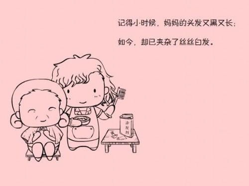 爱江山更爱母亲:寄语母亲节10万康乃馨全城派漫画之青焰图片