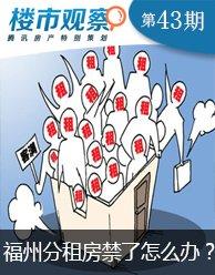 楼市观察第43期:福州分租房禁了怎么办? 看土豪二房东照样年入20万