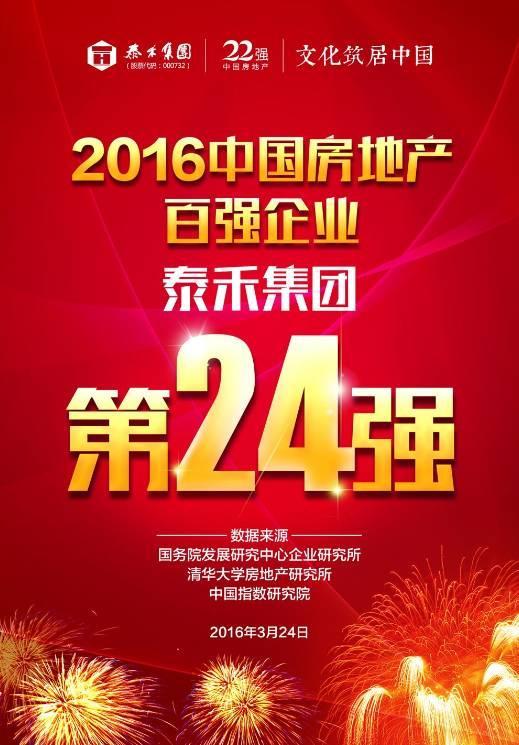 泰禾荣登2016中国房地产百强企业24强