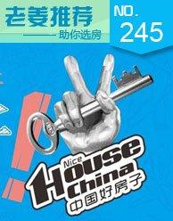 第245期:好声音一阵子 好房子一辈子刚需房首付17万