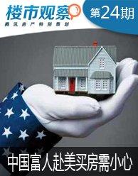 楼市观察第24期:中国富人赴美买房需小心