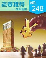 第248期:投资有道 首付17万起抢江景大两房