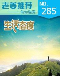 第285期:风景里的建筑 北江滨最后一块稀缺沃土