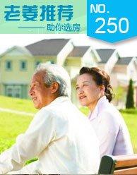 第250期:最美不过夕阳红 给父母一套房 送400�O花园