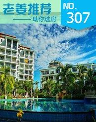 第307期:度假公寓首付3万起 闽侯万元小户热推