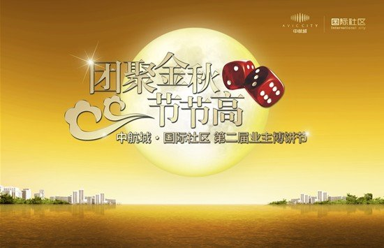 中航城:团聚金秋,第二届业主博饼节盛大开启