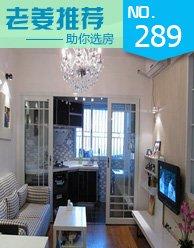 第289期:低价置业小户型房源 属于你的私人定制