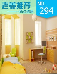 第294期:投资小户潜力大 38-55�O江景SOHO首付3万