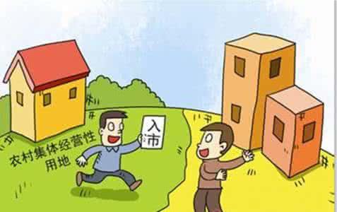 农地入市改革试点进入最后阶段