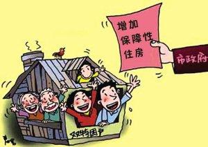 福建省出台保障性住房纠风专项治理实施方案