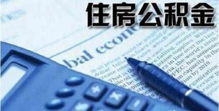 8种情况不能办理公积金贷款 准备买房的存起来